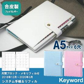 2019年リフィル付システム手帳 A5 合皮 白い手帳 ピンク 女性に人気