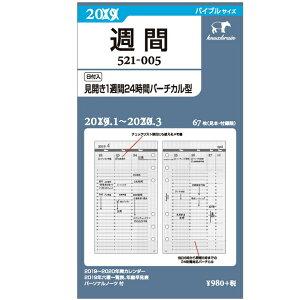 システム手帳 リフィル 2021年 バイブルサイズ 見開き1週間24時間バーチカル