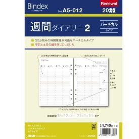 システム手帳リフィル 2020年 A5サイズ 週間ダイアリー2 バーチカル バインデックス A5-012