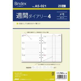 システム手帳リフィル 2020年 A5サイズ 週間ダイアリー4 バインデックス A5-021