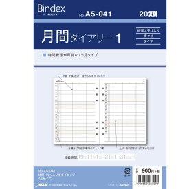 システム手帳リフィル 2020年 A5サイズ 月間ダイアリー1 バインデックス A5-041