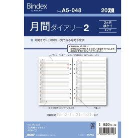 システム手帳リフィル 2020年 A5サイズ 月間ダイアリー2 バインデックス A5-048