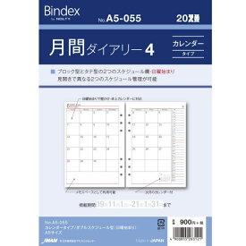 システム手帳リフィル 2020年 A5サイズ 月間ダイアリー4 カレンダータイプ バインデックス
