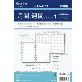 システム手帳リフィル 2020年 A5月間&週間ダイアリー1 バインデックス A5-071