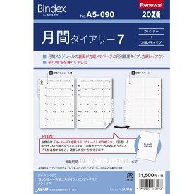 システム手帳リフィル 2020年 A5 月間ダイアリー7 バインデックス A5-090