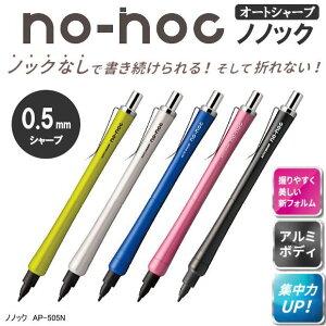 ノノック シャープペン 芯を自動で送り出すシャープ