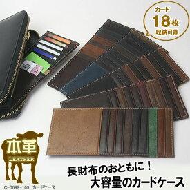 カードケース 大容量 薄型 長財布用 本革製カードホルダー