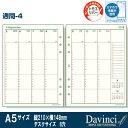 システム手帳リフィル 2020年 A5サイズ 週間-4 ダ・ヴィンチ DAR2009