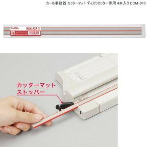 カール事務器 カッターマット ディスクカッター専用 4本入り DCM-310