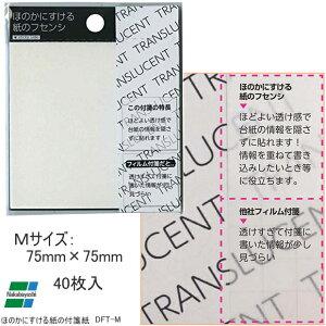 ほのかに透ける紙の付箋紙 手帳やノートの書き込みに便利なふせん