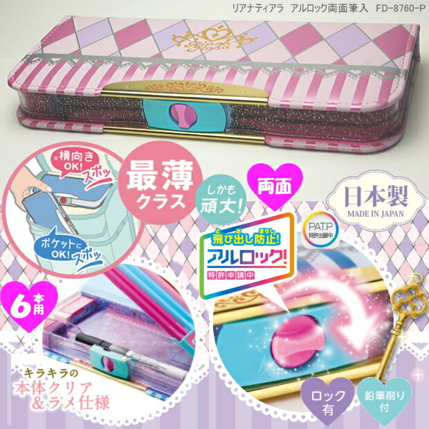 かわいい筆箱 薄型スリム両面 ランドセルにもスッキリ収納 ピンク 女の子