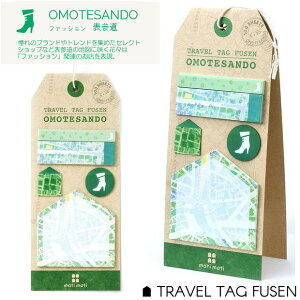 旅のお土産に表参道 地図 付箋 かわいい5種のふせんセット