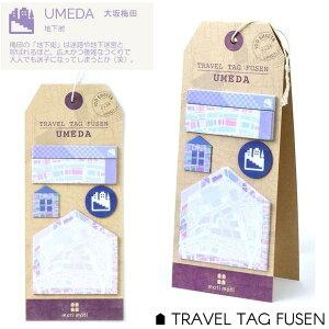 旅のお土産に梅田 地図 付箋 かわいい5種のふせんセット