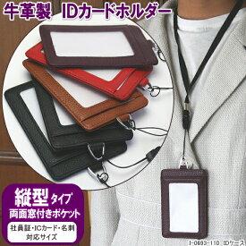 本革製IDカードケース 縦型 idカードホルダー ネックストラップ付両面窓付きポケット