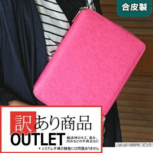 訳ありアウトレット品 40%OFF ファスナー式システム手帳 A5サイズ6穴 合皮製 ピンク ベージュ