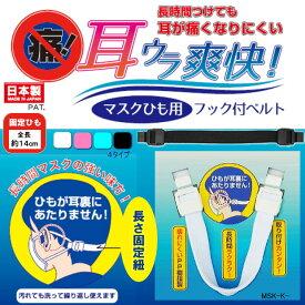 マスクひも用フックベルト 耳裏爽快 ミツヤ 日本製