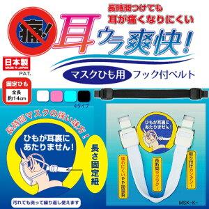 ミツヤ マスクひも用フック付ベルト MSK-K