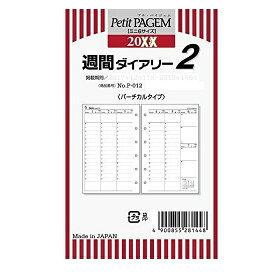システム手帳リフィル 2021年 週間ダイアリー2 ミニ6穴サイズ 日本能率協会 P-012
