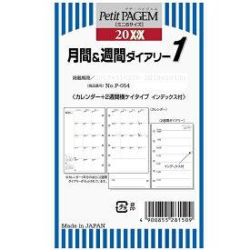 システム手帳リフィル 2021年 月間&週間ダイアリー1 ミニ6穴サイズ 日本能率協会 P-054