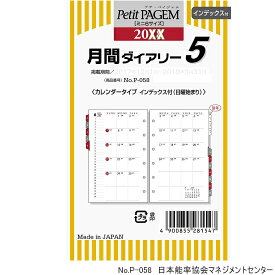 システム手帳リフィル 2021年 月間ダイアリー5 ミニ6穴サイズ 日本能率協会 P-058