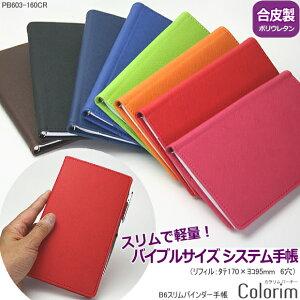 システム手帳 バイブルサイズ 6穴 合成皮革 薄型 社会人におすすめの手帳