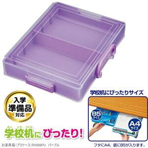 お道具箱 小学校A4 プラスチック製 紫色