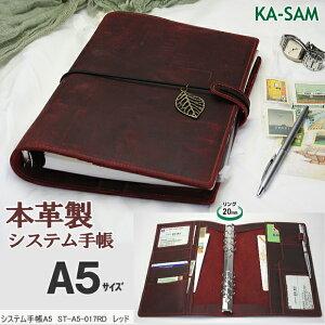 本革製システム手帳 A5サイズ6穴 レッド 赤い革の手帳