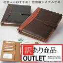 訳ありアウトレット システム手帳 A5サイズ6穴 合皮製 茶色 ビジネス男性