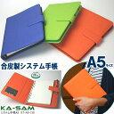 システム手帳 A5 初めての方におすすめのシステム手帳 青、緑、オレンジ