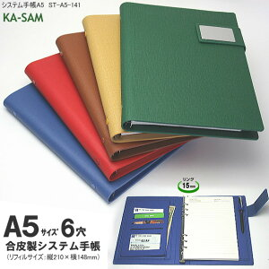 人気の薄型システム手帳A5 6穴 合成皮革製 黄 赤 青 緑 茶色
