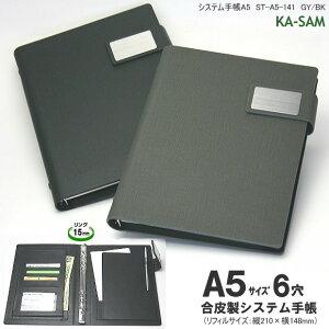 男性に人気のシステム手帳A5 6穴 合成皮革製 黒 グレー