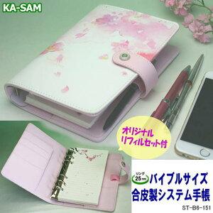 白い革に桜花模様のシステム手帳 バイブルサイズ 女性におすすめのシステム手帳