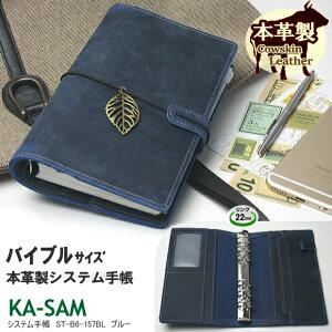 本革製システム手帳 バイブルサイズ6穴 青い革の手帳