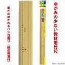 ゆがみの少ない教材用竹尺 30cm ものさし 小学校