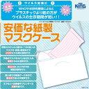 紙製マスクケース 100枚入り 携帯用 配布用マスク用封筒 日本製