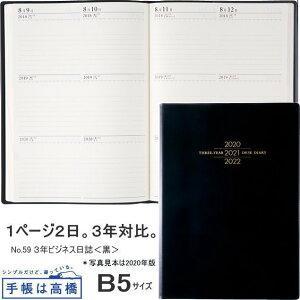 日記帳 3年 高橋書店 3年ビジネス日誌 B5サイズ 2020年〜2022年 No.59