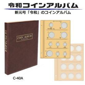 令和コインアルバム B5・S型 令和元年〜5年普通硬貨・令和記念コイン