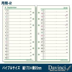システム手帳 リフィル 2021年 月間-2 バイブルサイズ ダ・ヴィンチ DR2119