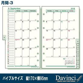 システム手帳 リフィル 2021年 月間-3 バイブルサイズ ダ・ヴィンチ DR2120