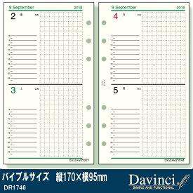 システム手帳 リフィル 2021年 2デイズ バイブルサイズ ダ・ヴィンチ DR2146