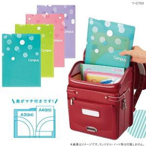 コクヨ キャンパス プリント ファイル 連絡袋 A4、A3サイズ対応