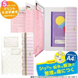 シワヨケ連絡ファイル かわいい連絡袋 A4 小学校 女の子