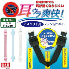 マスクひも用フックベルト 耳裏爽快 ゴムタイプ ミツヤ 日本製 マスク皮膚炎対策