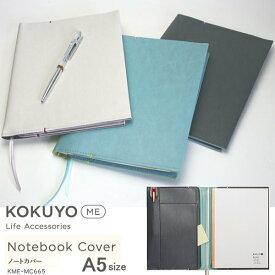 コクヨ KOKUYO ME ノートカバー A5サイズ 合皮製