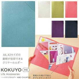 KOKUYO ME クリヤーホルダーA4、A3サイズ対応 おしゃれな書類ケース