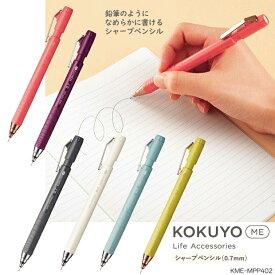 KOKUYO ME シャープペン 0.7mm