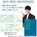 楽天市場 Study Stationery 世界地図付箋 社会地図問題に強くなれる 文具マーケット 楽天市場店