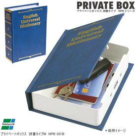 辞書型金庫 家庭用鍵付 プライベートボックス ブックタイプM 隠し金庫