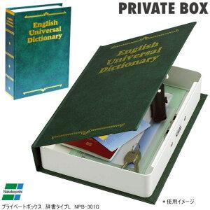 辞書型金庫 家庭用鍵付 プライベートボックス ブックタイプL 隠し金庫