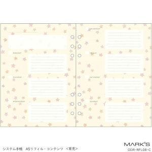 システム手帳リフィル A5 育児日記 おしゃれなリフィル MARK'S
